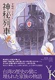 神秘列車 (エクス・リブリス)