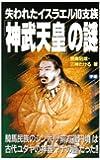 失われたイスラエル10支族「神武天皇」の謎 (ムー・スーパー・ミステリー・ブックス)