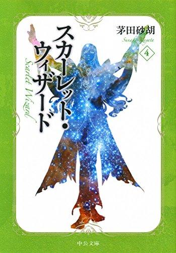 スカーレット・ウィザード4 (中公文庫)