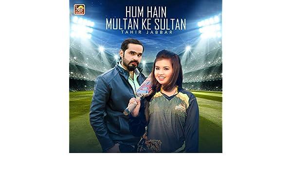 Multan dating 5 dating regler du bør aldri bryte