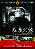 双頭の鷲 [DVD]