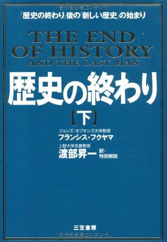 歴史の終わり〈下〉「歴史の終わり」後の「新しい歴史」の始まり