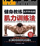 """健身教练从不外传的肌力训练法 (品尚生活系列 港台明星健身顾问写给男人减脂塑形的""""猛男书"""")"""