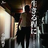 Junpei Oda - Ikiru Hodo Ni [Japan CD] YZWG-15185