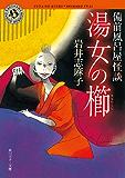 湯女の櫛 備前風呂屋怪談 (角川ホラー文庫)