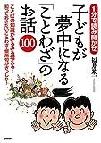 1分�読���� ��も�夢中��る「�������話100 (Japanese Edition)