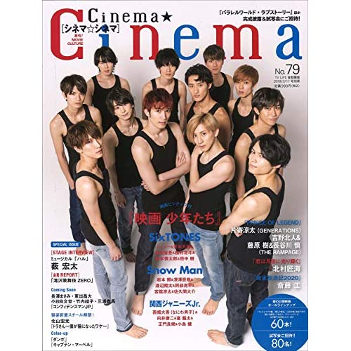 Cinema Cinema No.79 表紙画像