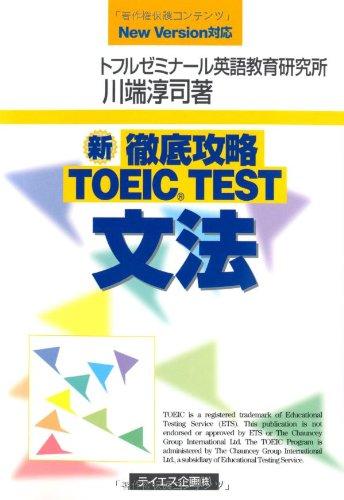 Thorough capture TOEIC ~ TEST grammar-New Version support (2007) ISBN: 4887840780 [Japanese Import]