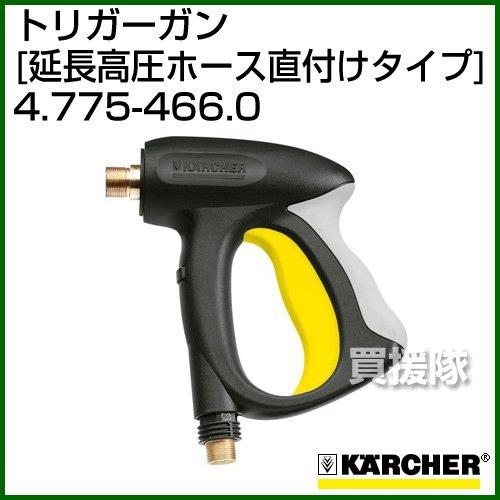 ケルヒャー 高圧洗浄機用 トリガーガン 延長高圧ホース直付けタイプ 4.775-466.0   B00GQRVDUC