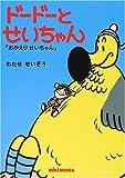 ドードーとせいちゃん〈2〉おかえりせいちゃん (ミキハウスの絵本)