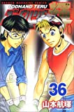 God Hand Teru (36) (Shonen Magazine Comics) (2007) ISBN: 4063638626 [Japanese Import]