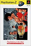 Hajime No Ippo: Victorious Boxers - Championship Version [Japan Import]