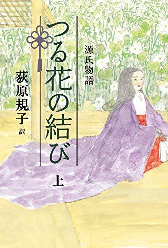 源氏物語 つる花の結び(上)