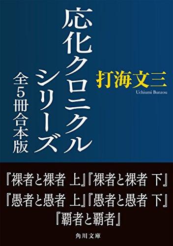 応化クロニクルシリーズ 全5冊合本版 (角川文庫)
