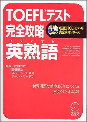 TOEFLテスト完全攻略 英熟語 iBT対応TOEFLテスト完全攻略シリーズ 2005/5/20 の商品写真
