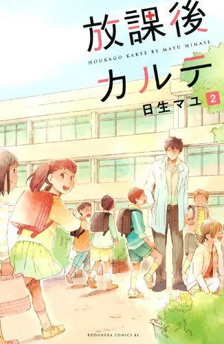 After school medical records (2) (Be ???? Love Comics) (2012) ISBN: 4063803503 [Japanese Import] by Mayu Hinase (2012-06-01) Comic