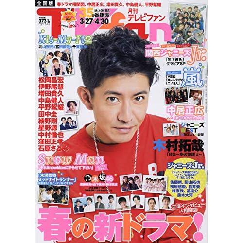 TVfan 2020年5月号 表紙画像