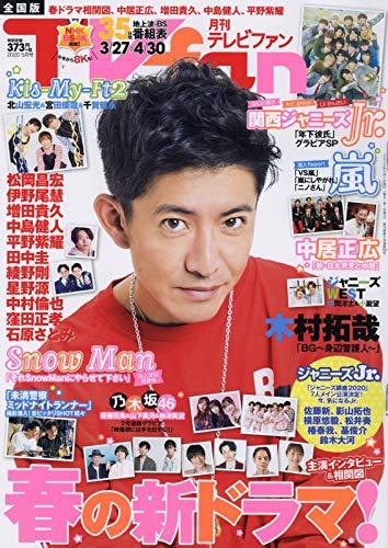 TV fan 最新号 表紙画像
