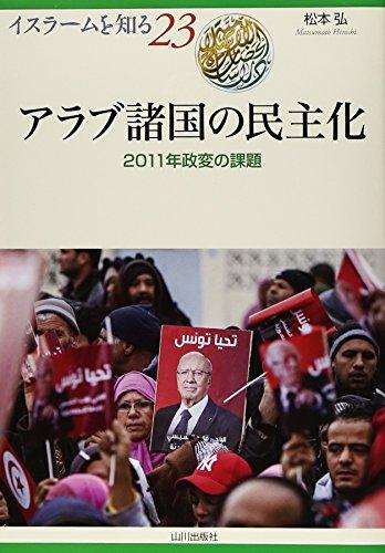 アラブ諸国の民主化―2011年政変の課題 (イスラームを知る)