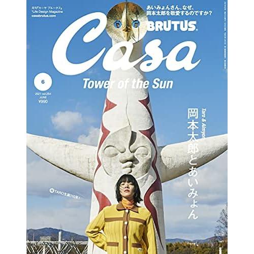 Casa BRUTUS 2021年6月号 表紙画像