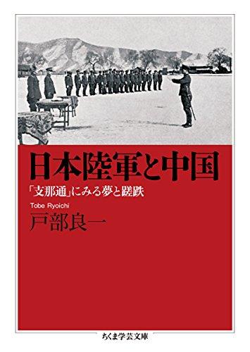 日本陸軍と中国: 「支那通」にみる夢と蹉跌 (ちくま学芸文庫)