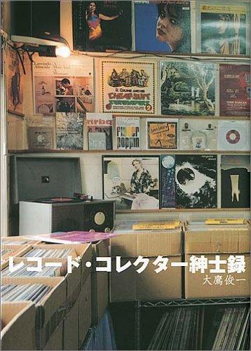 レコード・コレクター紳士録