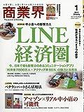 商業界2019年01月号 (LINE経済圏/アマゾン×リアル中小店の可能性)