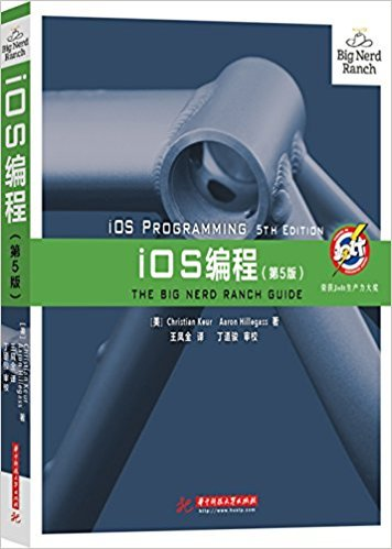 Download iOS编程(第5版) pdf