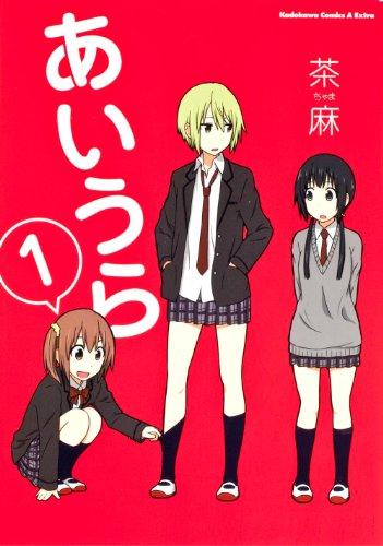 Aiura (1) (Kadokawa Comics Ace Extra 32-1) (2012) ISBN: 4041201861 [Japanese Import]