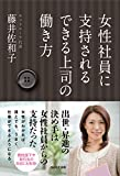 藤井佐和子:女性社員に支持されるできる上司の働き方