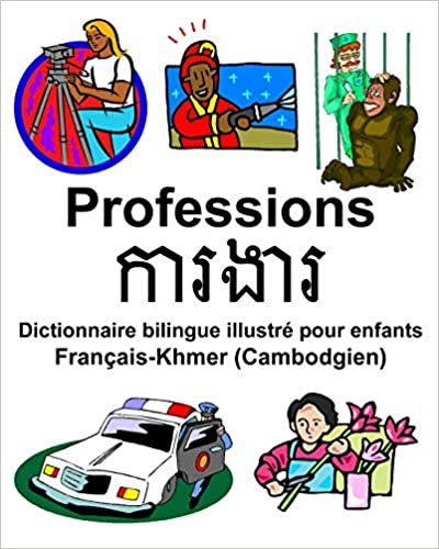 Français-Khmer (Cambodgien) Professions/ការងារ Dictionnaire bilingue illustré pour enfants