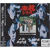 必殺からくり人 / 必殺からくり人 血風編 ― オリジナル・サウンドトラック全集 8