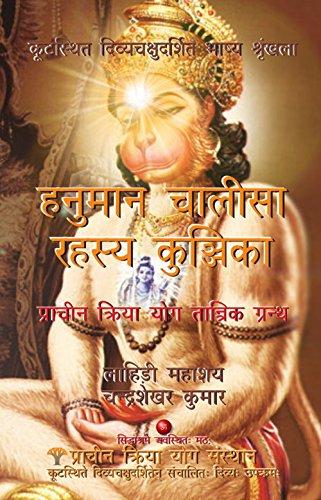 Yoga Book In Hindi