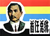 The First President (Chinese Edition)