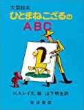 ABC of help Maneko people (large picture book) (1992) ISBN: 4001106167 [Japanese Import]