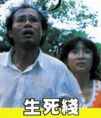 Island Sham - The Island [VHS]