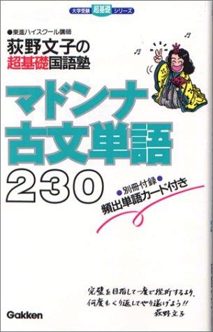 マドンナ古文単語230―荻野文子の超基礎国語塾 (大学受験超基礎シリーズ)