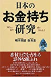 「日本のお金持ち研究」橘木 俊詔、森 剛志