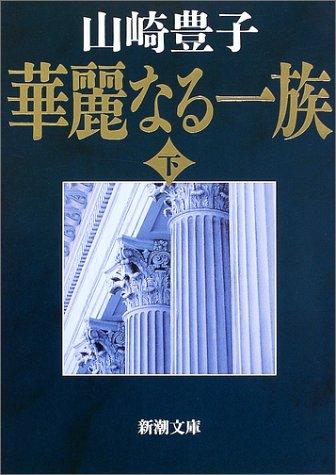 華麗なる一族〈下〉 (新潮文庫)
