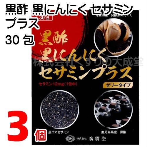 黒酢黒にんにくセサミンプラス 15g 30包 3個 ゼリータイプ B07F1NHMX3