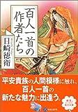 百人一首の作者たち (角川文庫ソフィア)