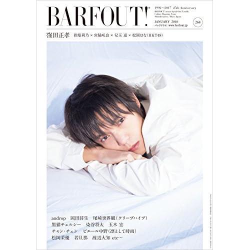 BARFOUT! 268 表紙画像