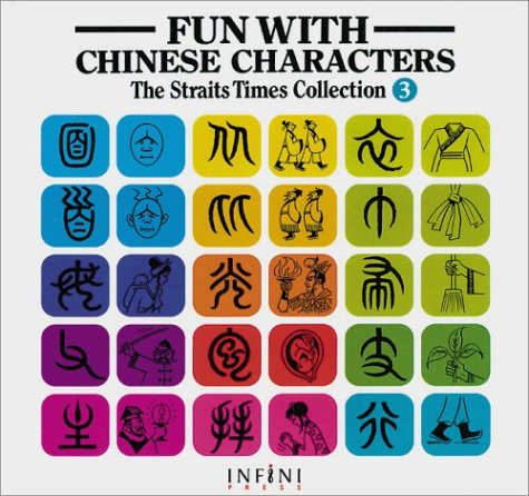 fun-with-chinese-characters-3-straits-times-collection-vol-3-english-and-mandarin-chinese-edition