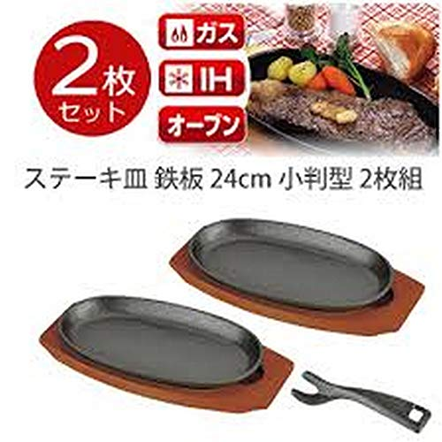 JapanBargain 1809, Sizzling Steak Plate with Wooden Base Cast Iron Griddle Fajita Skillet Server Plate Home or Restaurant Use Set of 2
