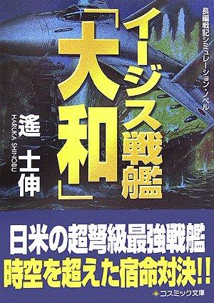 イージス戦艦「大和」 (コスミック文庫)