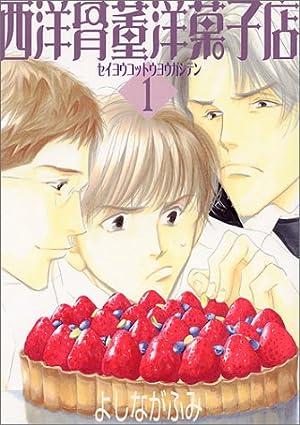 西洋骨董洋菓子店 ~アンティーク~ DVD-BOX
