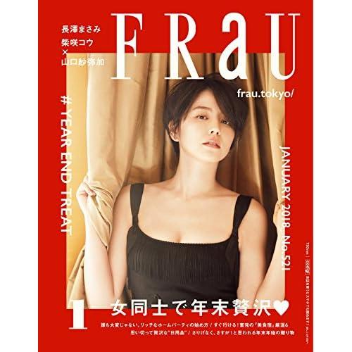 FRaU 2018年1月号 表紙画像
