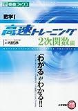 数学I 高速トレーニング 2次関数編 (東進ブックス 大学受験 高速マスター)