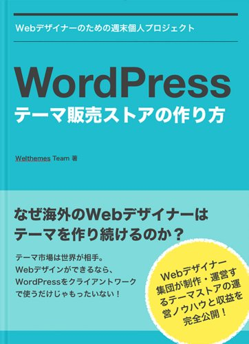 WordPress - Making of Original Theme Store for WebDesigners: The reason why web designers create and sell Word Press themes (Japanese Edition)