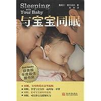 与宝宝同眠